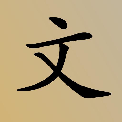 Mandarin Chinese Tutoring in Atlanta