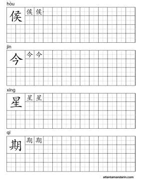 Chinese-Character-Practice-time5