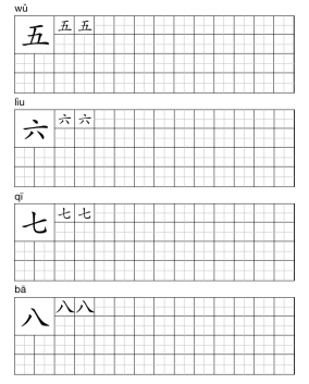 Chinese-Character-Practice-PNG_01